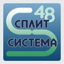 Сплит-Система48